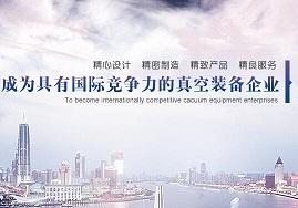 热烈庆祝湖南科源真空装备有限公司网站上线