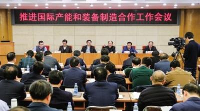 湖南将作为国际产能和装备制造合作示范省
